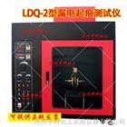漏電起痕測試儀LDQ-2