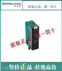 倍加福光电传感器RL28-55/47/82b/115一级代理正品现货