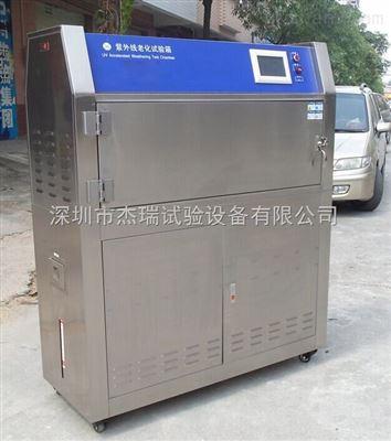 深圳紫外光耐候测试箱