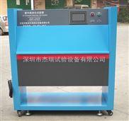 广东紫外线加速耐候试验箱|UV光老化测试箱