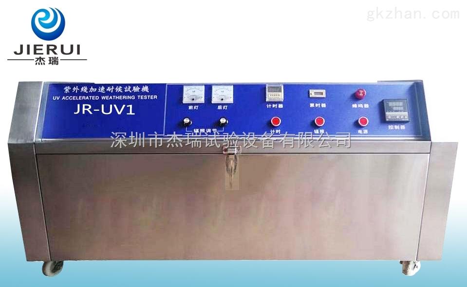 涂料紫外线加速耐候试验箱