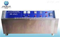 UVA340紫外光耐气候试验箱