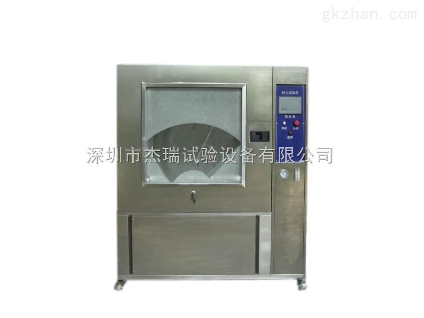 深圳砂尘试验箱价格/耐尘实验机