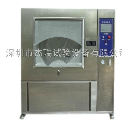 IP5X防尘试验箱