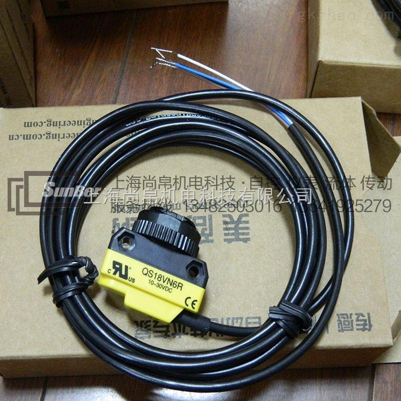 美国邦纳qs18光电传感器qs18vp6lp光电传感器