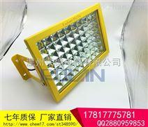 50W防爆LED灯/加油站BLED63防爆免维护节能LED灯