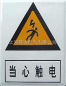 电力安全警示牌