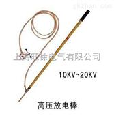 10KV高压放电棒