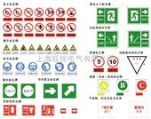 各式安全标志牌、警示标志(塑料、铝合金、搪瓷材质等)