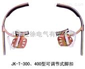 JK-T-300、400型可调节式脚扣 防坠器