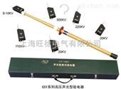 GSY-35KV 高压声光型验电器