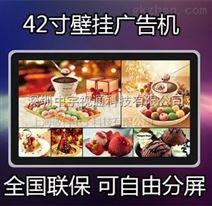 中宇视通42寸壁挂网络版广告机