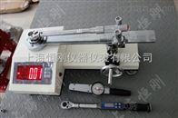 SGXJ扭矩扳手测试仪校准生产用的扭力扳手