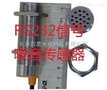 噪声传感器RS232噪音计噪音传感器探头