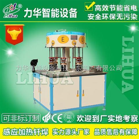 购高频钎焊机就选力华 效率高 质量好 终身维护