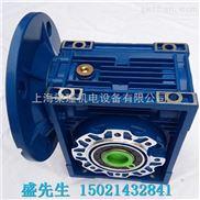 NMRW050-紫光减速机/供应厂家