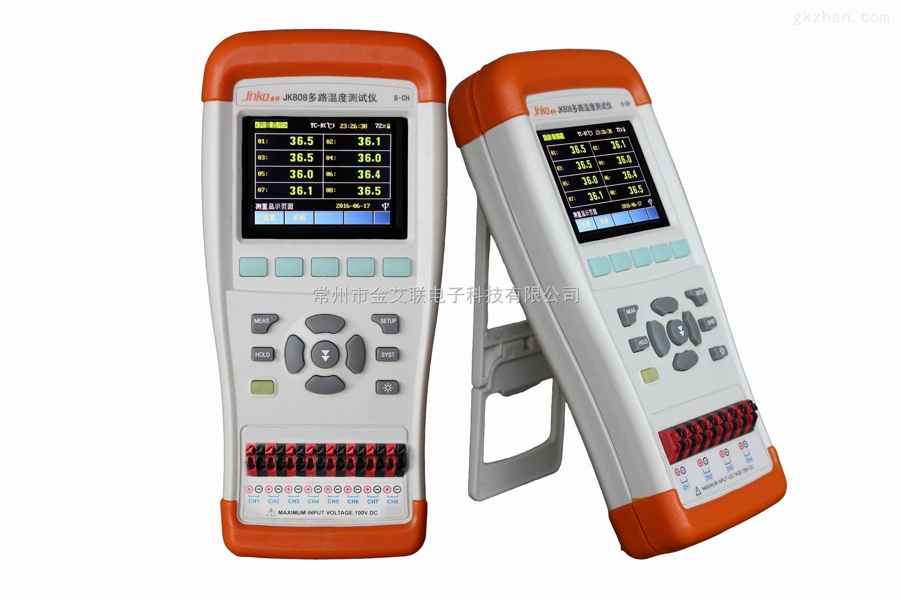 JK804便携式温度测试仪(供应)
