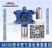 S4100-有毒可燃气体检测报警仪