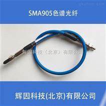辉因科技SMA905Y光纤直型色谱高效液相检测器专用生化仪