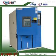 高温高湿试验箱,可程式高湿度测试箱