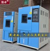 勤卓系列可程式恒温恒湿试验箱