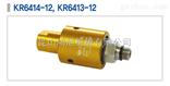 KR6414-12KJC高速高压单通道旋转接头