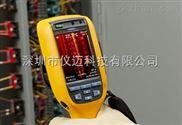 福禄克ti125通用型红外热成像仪