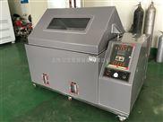 上海复合式盐雾试验箱