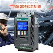 LCR-37kW-在线内置旁路软启动器5.5KW/11KW/15KW/18.5KW/37KW电机软启动器
