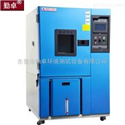 高低温箱 高低温恒温试验箱
