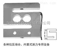 2kg拉式S型传感器