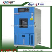 高低温试验箱生产厂家