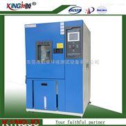 触屏类产品专用高低温试验箱