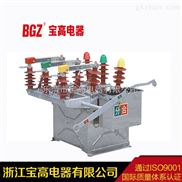ZW8-12-10KV柱上分界开关高压真空断路器ZW8-12型