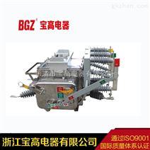 浙江宝高10KV柱上分界智能高压真空断路器ZW20-12F