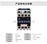 交流接触器生产厂家