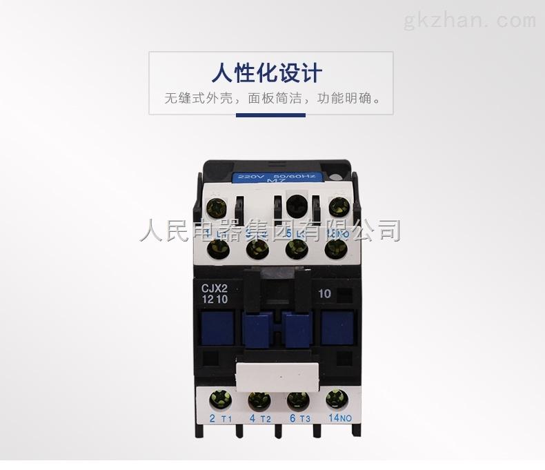 380v三相接触器,人民交流接触器