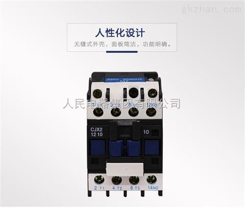 单相交流接触器CJX2-1810