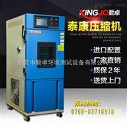 LK-80G-石墨烯基锂电池快速温变试验箱