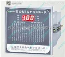 OMCC-SI智能电容投切状态指示仪
