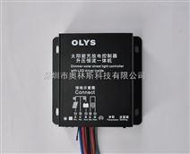 厂家奥林斯科技,全防水、升压恒流太阳能路灯控制器