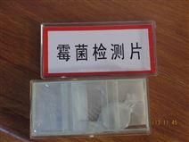 HD-3260郝氏计测玻片,霉菌计数片,霉菌计数装置