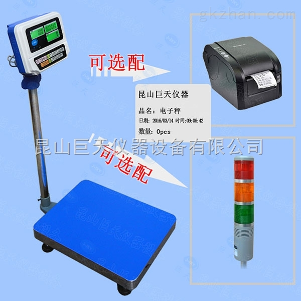 带报警功能可打印标签的电子秤 三色灯报警带打印功能电子称
