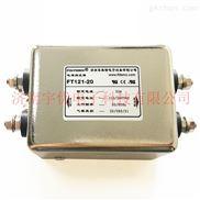 菲奥特电源滤波器FT121-20 原装正品 现货