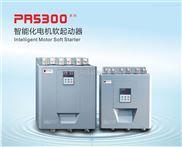 PR5300系列-普传PR5300智能化电机软启动器