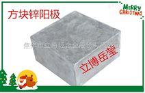 锌牺牲阳极产品的使用厂家  牺牲锌阳极保护