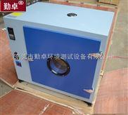 厂家直销电热鼓风干燥箱高温箱高温老化箱