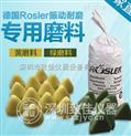 德国ROSLER RKF10K黄磨料RKK15P绿磨料FC-120药水振动耐磨试验机