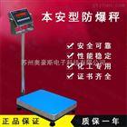 防爆电子秤150公斤