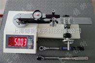 扭矩扳手校验仪300n.m